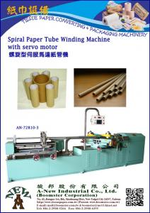 Paper Tube Making Machine With Double Blades (AN-72810-3)